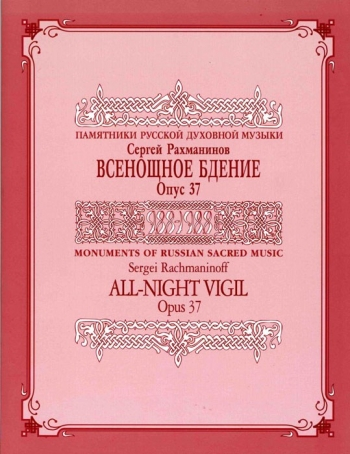 Vespers: Vocal Score: Satb (Musica Russica)