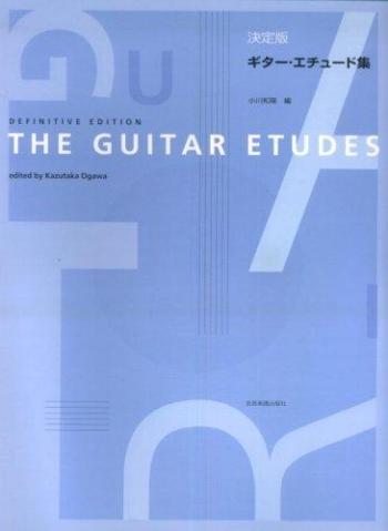Guitar Etudes / Studies