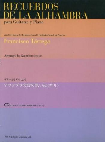 Recuerdos De La Alhambra: Guitar