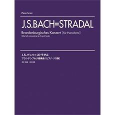 Brandenburg Concertos: No.1-6: Piano