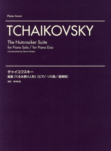 The Nutcracker Suite Piano Solo/Piano Duet (Umetsu)