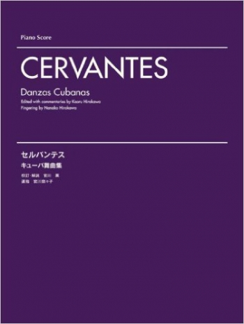 Danzas Cubanas Piano Solo (Hirokawa)